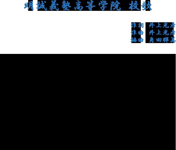 明誠義塾高等学院 校歌