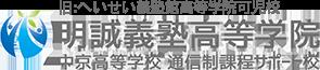 明誠義塾高等学院 可児校