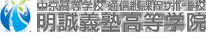 中京高等学校 通信制課程サポート校 明誠義塾高等学院