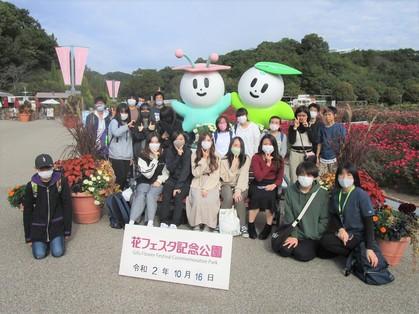 花フェスタ記念公園➀