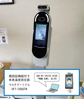 顔認証機能付き体表温度測定器