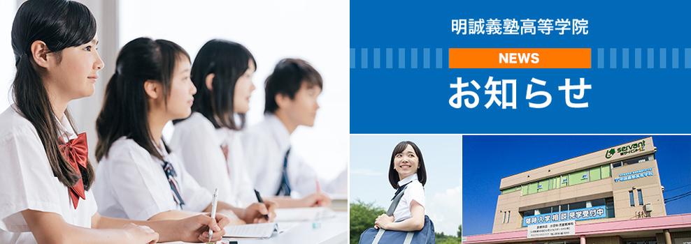 明誠義塾高等学院(中京高等学校 通信制課程サポート校)